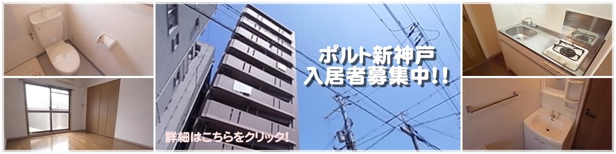 ポルト新神戸入居者募集