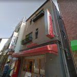 <ご成約>大石駅前店舗付住宅